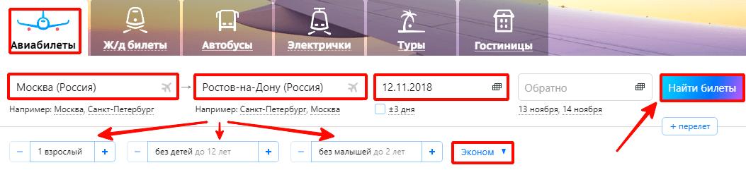 поиск билетов на сайте Туту ру