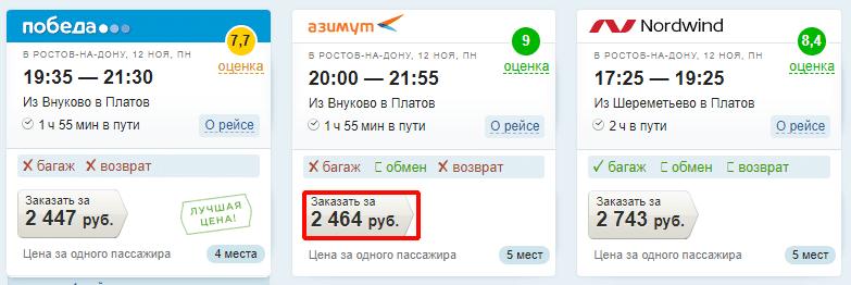 заказ билета на сайте tutu ru