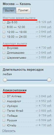 расписание рейса Москва-Казань